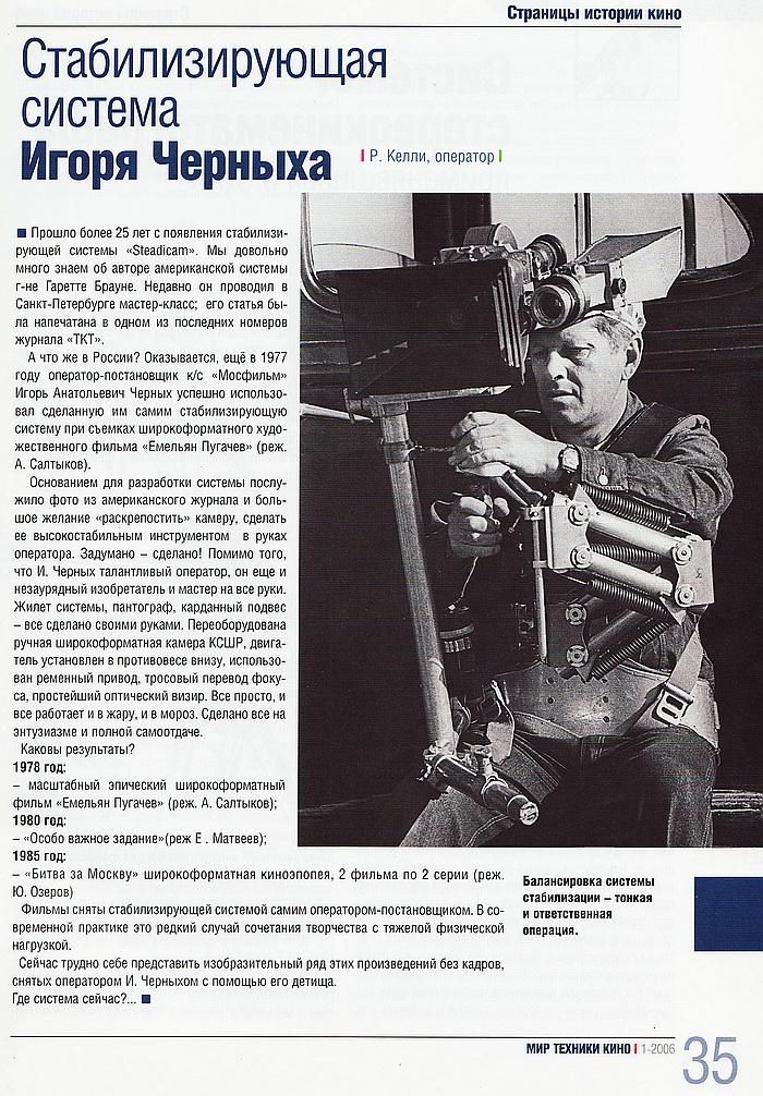 Стабилизирующая система Игоря Черныха - У истоков русского стедикама - 1